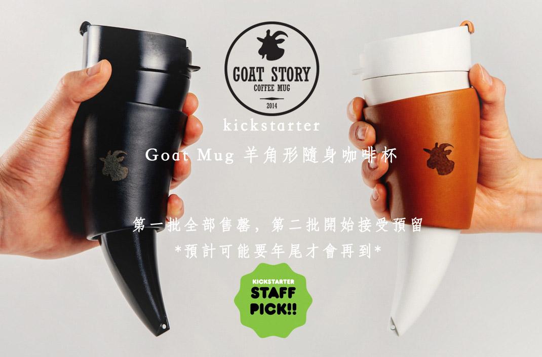goat mug 髦民士多 bike the moment store goat mug Goat Mug 150423 194050