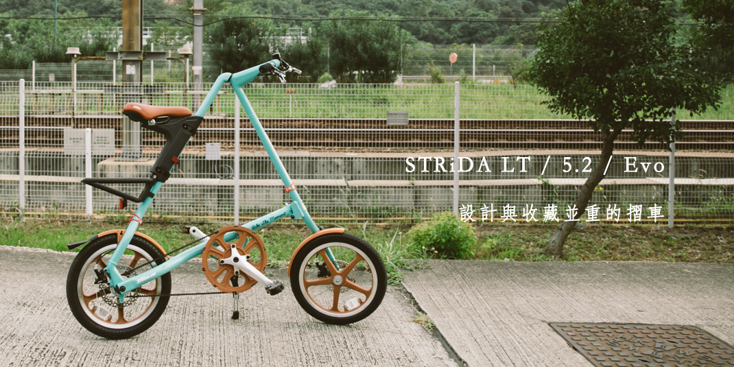 strida Lt hong kong 髦民士多 bike the moment store 髦民士多 Bike The Moment Store PA010068